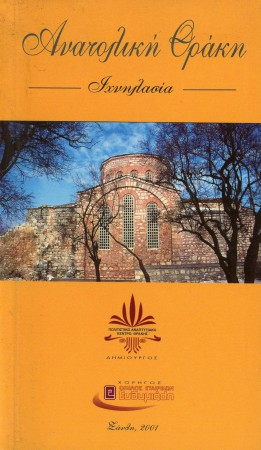 anatoliki-thraki-tomidio
