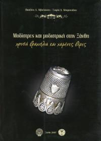 Μοδίστρες και μοδιστρική στην Ξάνθη Β έκδοση