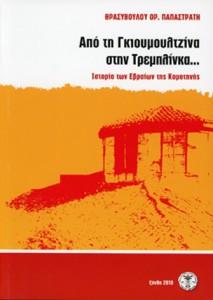 ΕΒΡΑΪΚΗ ΚΟΙΝΟΤΗΤΑ & ΝΕΚΡΟΤΑΦΕΙΟ ΞΑΝΘΗΣ 2